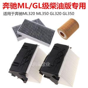 适配<span class=H>奔驰</span>柴油版GL320GL350GLE350ML320ML350空调空气<span class=H>机油</span>滤芯三滤