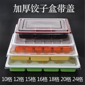 一次性塑料12151820格饺子盒包邮带盖水饺盒打包外卖饺子馄饨<span class=H>托盘</span>