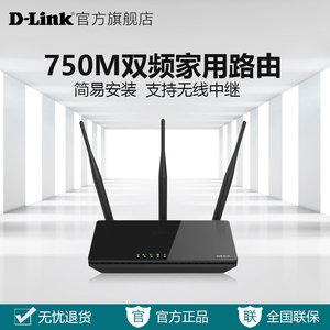 D-Link友讯家用<span class=H>路由</span><span class=H>器</span>750M双频dlink穿墙无线WiFi高速稳定DIR-816
