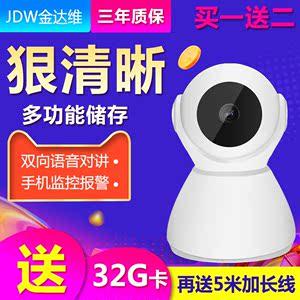 无线<span class=H>摄像头</span>wifi手机远程监控家用室外高清夜视室内网络监控器套装