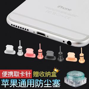 苹果6S通用手机防尘塞金属<span class=H>iPhone</span>7电源塞6Plus耳机塞充电口配件7p