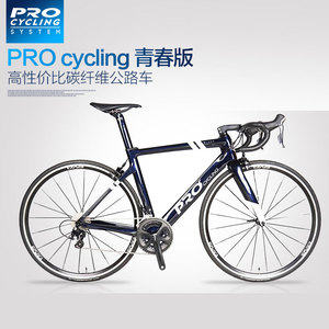 PRO cycling 公路车<span class=H>自行车</span>整车 碳纤维一体弯把整车5800套件22速