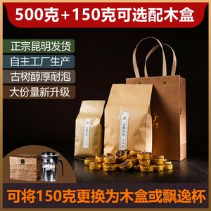 昌云普洱茶熟茶 云南醇香小沱茶原味小方砖小金砖500g+150g礼盒装