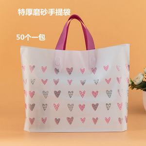 加厚磨砂塑料袋服装袋衣服店手提<span class=H>袋子</span>购物包装礼品袋批发定做韩版