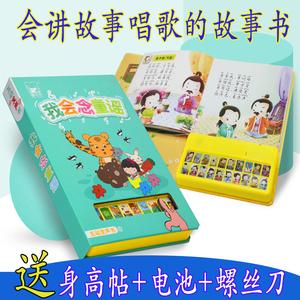 儿童点读书有声书语音电子早教宝宝幼儿点读机0-6-3岁12笔发声书