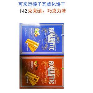 韓國進口<span class=H>可拉奧</span><span class=H>榛子</span>瓦<span class=H>奶油</span>味巧克力味<span class=H>蛋卷</span>雞蛋夾心餅干142g 2盒包