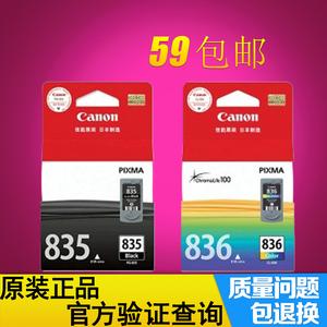 原装佳能PG-835<span class=H>墨盒</span> XL 836<span class=H>墨盒</span> 佳能IP1188<span class=H>墨盒</span> 佳能1188<span class=H>墨盒</span>
