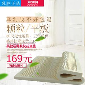 订做乳胶<span class=H>床垫</span>尺寸席梦思榻榻米定制纯天然泰国1.5/1.6/1.8m1.9米2