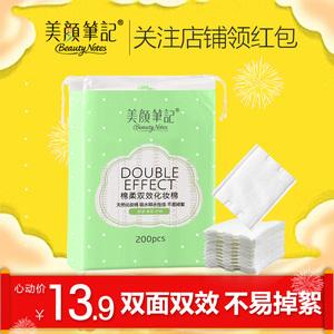 双效化妆棉卸妆棉工具正品女1000片脸部盒袋装一次性湿敷卸妆用品
