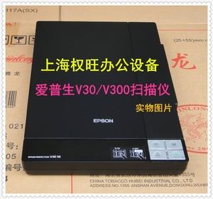 爱普生V30 V30SE V33 V37 V19 V39高清照片文件书籍<span class=H>扫描仪</span>