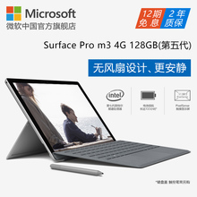 Microsoft/Microsoft Surface Pro M 4G 128G (Fifth Generation) 12.3-inch Tablet PC 2-in-1 Laptop Pro5 Win10 System Thin Office PC