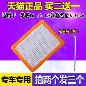 适配于荣威I6 EI6 17-19款新名爵6 MG6 空气<span class=H>滤芯</span>空气格空滤清器专