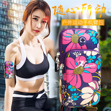 Sports mobile phone arm bag multi-functional female vivo waterproof fitness cute breathable outdoor running equipment arm sleeve