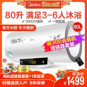 美的 F80-30W7(HD)80升小型电热水器卫生间家用洗澡即热速热60L