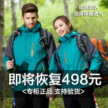 Winter Charge Clothes Men and Women Tide Trinity Removable Furring and Thickening Two-piece Wind-proof and Waterproof Mountaineering Coat