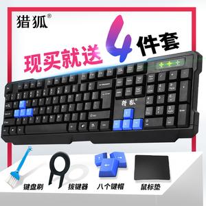 猎狐家用办公游戏<span class=H>键盘</span>笔记本台式电脑通用USB防水有线<span class=H>键盘</span>商务