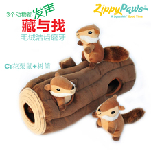 Bite-proof Sound Collection and Find American Zippy Paws Sound Toys Pet Dog Plush Toys Free of Domestic Freight