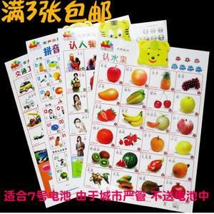儿童早教汉语拼音字母1-100数字水果发声墙贴宝宝有声语音<span class=H>挂图</span>