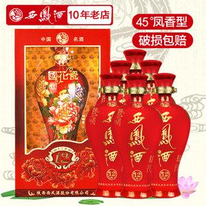 <span class=H>西凤酒</span>45度国花瓷12年凤香型陈酿粮食白酒整箱6瓶礼盒装