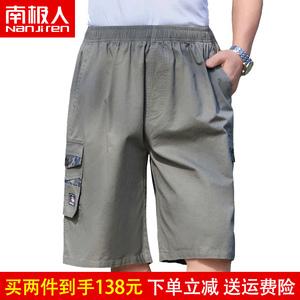 南极人工装短裤夏季新款