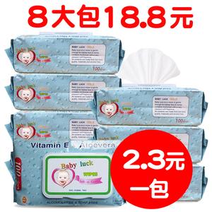 婴儿<span class=H>湿巾</span>新生儿手口专用屁宝宝婴幼儿湿纸巾100*8包带盖包邮批发