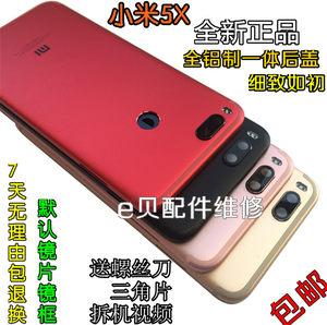 <span class=H>小米</span>5X原装后盖 手机机身电池后盖<span class=H>小米</span> MDE2手机电池后盖金属后壳