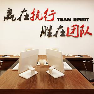3D立体亚克力励志墙贴纸公司单位企业办公室文化墙纸团队标语贴画