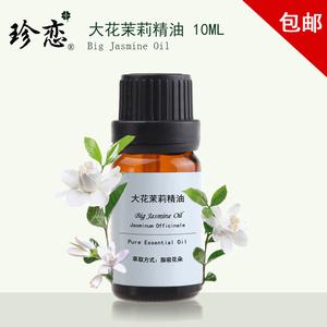 摩洛哥大花茉莉精油10ml按摩保湿抗皱纯单方天然美容护肤香薰正品