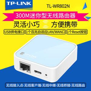 TP-LINK迷你wifi无线<span class=H>路由器</span>300M便携式MINI旅行USB供电有线转wifi无线信号中继放大增强扩展器TL-WR802N
