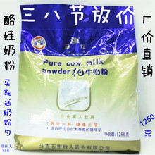 Free of Domestic Freight 1250 g Sugar-free Milk Powder for Dairy Yak Stone Cheese Wafers of Hulunbuir Herdsmen in Inner Mongolia