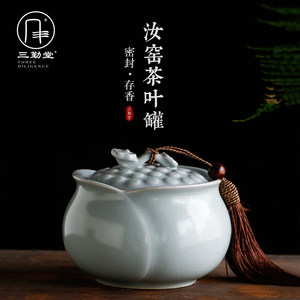 三勤堂汝窑<span class=H>茶叶罐</span>莲蓬大号密封罐存茶小号旅行便携式醒茶罐S54011
