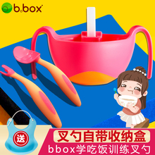 Australian BBox Spoon Baby Training Learns to Eat Elbow Spoon Pipet and Drink Soup Bowl B. Box Supplementary Bowl Tableware