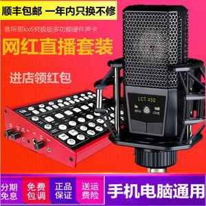 客所思kx6究极版网红外置声卡手机直播套装台式笔记本电脑通用<span class=H>苹果</span>安卓快手K歌唱歌录音喊麦设备全套