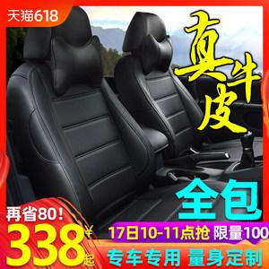 <span class=H>汽车</span>座套真皮全包定做专用座垫19新款座椅套四季通用皮坐垫全包围