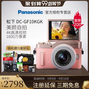 松下DC-GF10K美颜自拍微型无反单镜头套机4k高清视频vlog数码相机