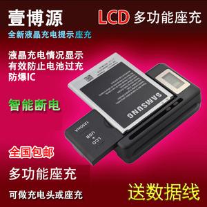 壹博源万能充电器 通用电池座充 智能快速万能充多功能<span class=H>手机</span>充电器