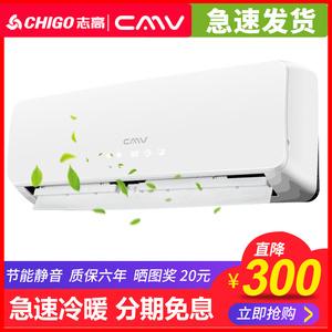 志高CMV<span class=H>空调</span> 挂机 单冷家用 壁挂式大1匹1.5匹2p定变频静音冷暖型