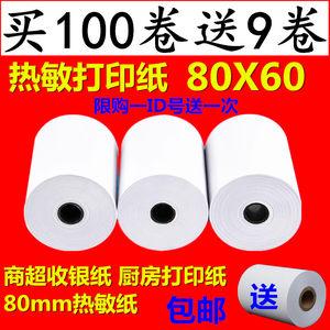 包邮厨房打印纸80X<span class=H>60</span>热敏<span class=H>收银纸</span> 叫号纸 点菜宝打印纸 80mm打印纸