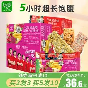 【买二送一】绿瘦减肥代餐能量棒