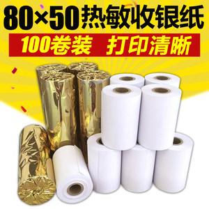 包邮 80*50热敏收银纸 80X50热敏纸 80MM小票据打印POS机纸100卷