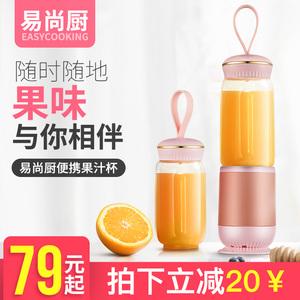 易尚厨便携式<span class=H>榨汁机</span>家用水果小型迷你果汁机电动果汁杯学生榨汁杯