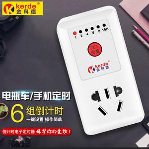 电动车手机充电定时器保护器智能倒计时自动断电电源定时开关插座