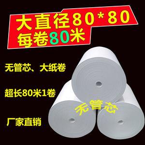 无管芯收银纸80X80热敏纸80mm超市收款机叫号机厨房点菜宝<span class=H>打印纸</span>