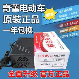 奇蕾电动车<span class=H>充电器</span>48V60V64V72V80V84V96V108V120电瓶智能专用正品