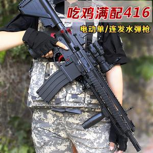 满配M416水弹抢可发射绝地求生吃鸡下供弹<span class=H>电动</span>连发成人<span class=H>玩具</span><span class=H>枪</span>男孩