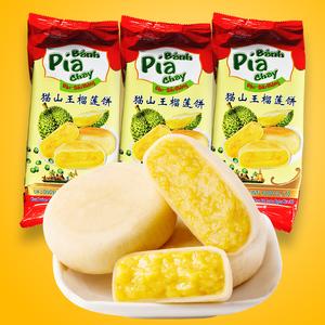 猫山王榴莲饼榴莲酥皮酥馅软流心馅烘焙网红零食小吃点心早餐食品