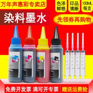 MAG适用佳能IP1188墨水 兄弟 惠普 爱普生联想彩色打印机墨水IP2780油墨236 MP288 MG2980 TS3180连供墨水845