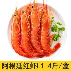 阿根廷红虾L1<span class=H>进口</span>大虾2kg大号野生新鲜大虾南美红<span class=H>对虾</span>冷冻4斤包邮