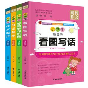 作文4册幼儿童读物一年级课外阅读书上册注音版二年级班主任老师推荐的儿童绘本故事<span class=H>书籍</span>必读6-12周岁7-8-10岁 小学生1-2-3带拼音