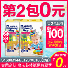 Flower scent baby luxury tissue diapers s code 84 slices baby ultra-thin breathable dry boys and girls do not wet urine in summer